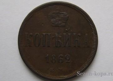 Копейка 1862 года