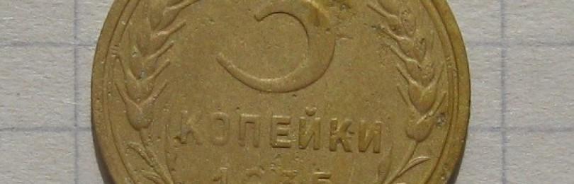 3 копейки 1935 года старого образца