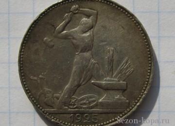 Серебряный полтинник 1925 года