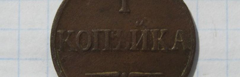 Копейка 1832 года ЕМ ХФ