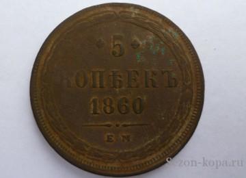 Пять копеек 1860 года