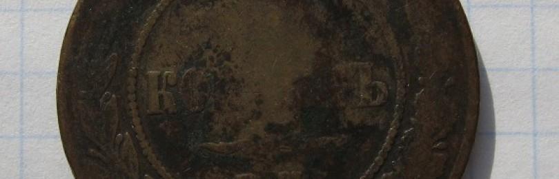 Медные пять копеек 1870 года
