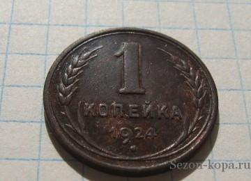 Редкая копейка 1924 года