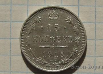 Серебряные 15 копеек 1915 года