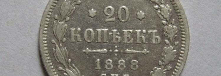 20 копеек Александра 3