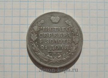 Рубль 1816 года