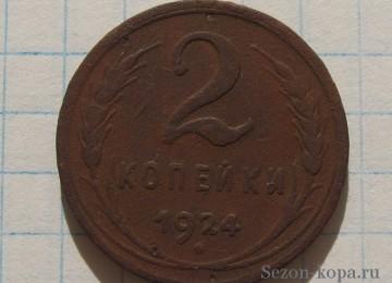 Две копейки 1924г: фото и оценка