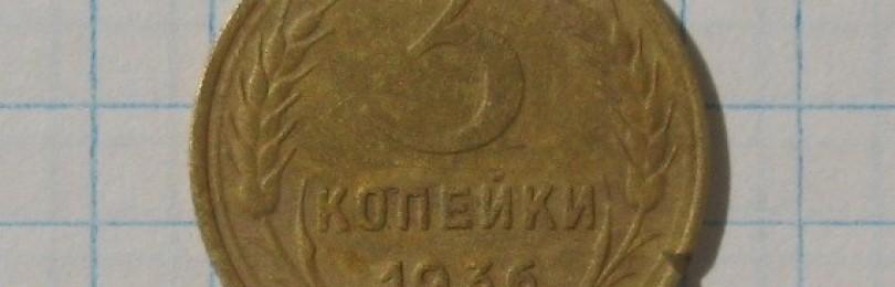 Рядовые три копейки 1936г