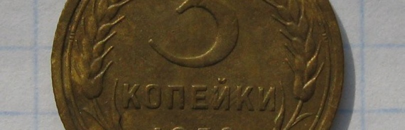 Три копейки 1932г СССР
