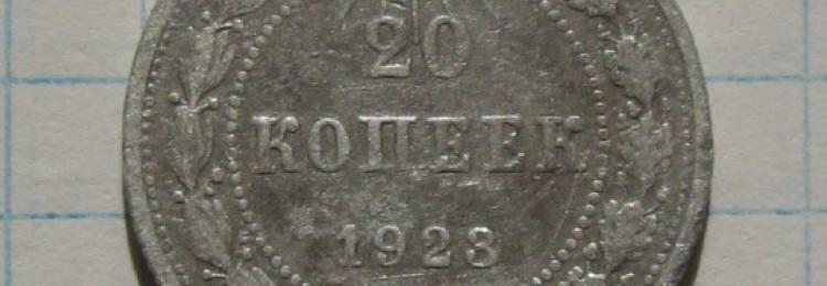 Дорого ли стоят 20 копеек 1923 года