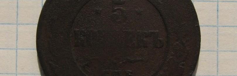 Медные 5 копеек 1881 года