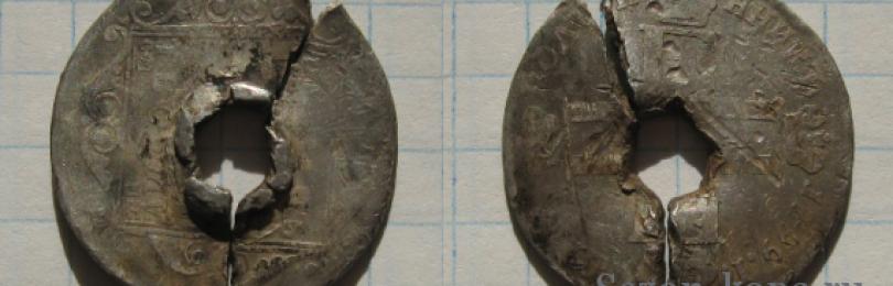 Ломаный полуполтинник Павла I и другие не радующие находки