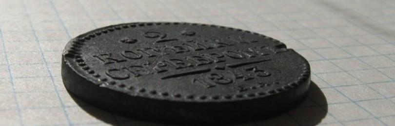 Стоимость двух копеек 1843 года