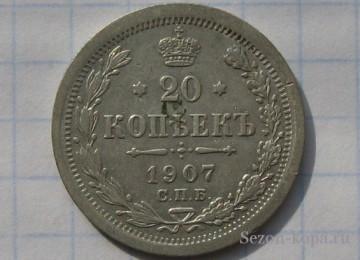 20 копеек 1907 года