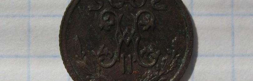 1/2 копейки 1911 года