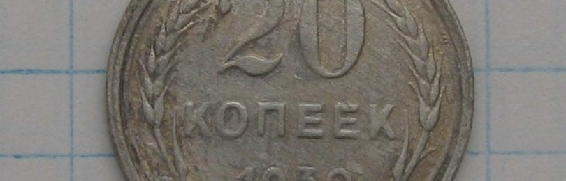 Серебряные 20 копеек 1930 года