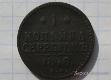 Копейка серебром 1840 года