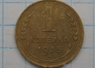 1 копейка 1935 года старого образца