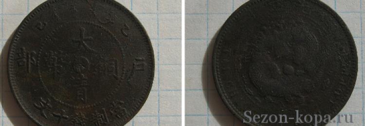 Необычная монетка из Китая