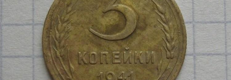 Три копейки 1941г: выбросить, продать или оставить?