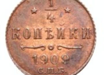 Медные монеты Николая II
