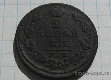 Две копейки 1828 года — почём в цене?