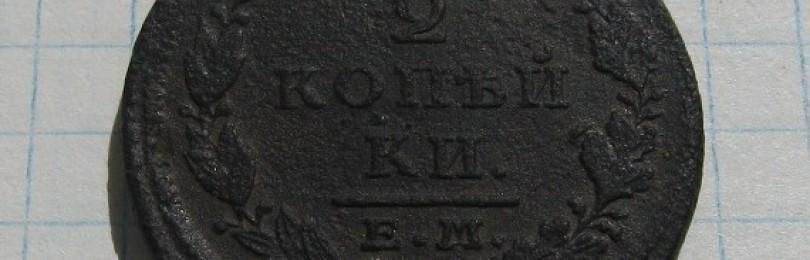 Две копейки 1828 года — почём цена?