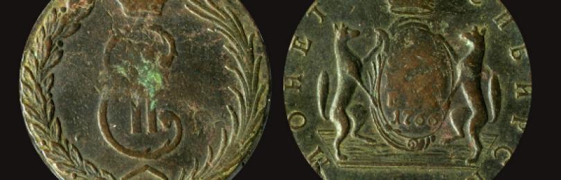 Монеты царской России от Екатерины Великой до Николая II