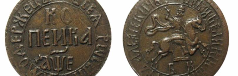 Монеты царской России с 1683г по 1762г