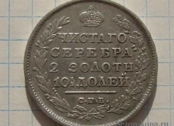 Полтина 1814 года: цена и разновидности