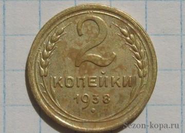 2 копейки СССР 1938г