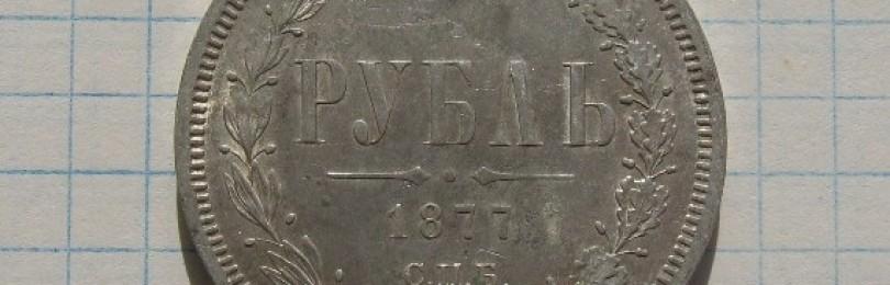 Серебряный рубль 1877 года