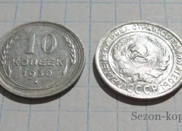 Серебряная монетка 10 копеек 1930 года