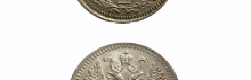 Cеребряные монеты Николая II