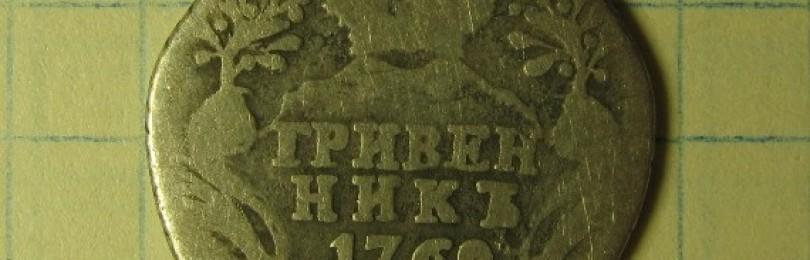 Гривенник Екатерины 1769 года