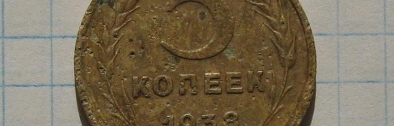5 копеек 1938 года: желтый середнячок