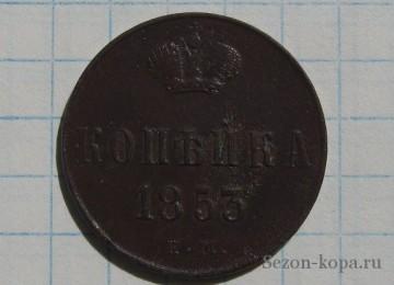 Стоимость копейки 1853г