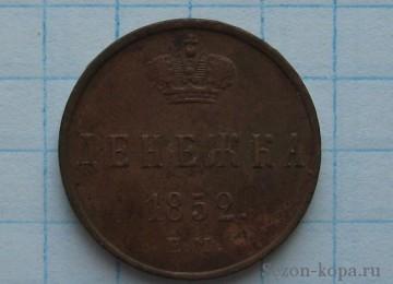 Стоимость денежки 1852 года