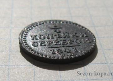 Миниатюрная монетка 1/4 копейки Николая 1