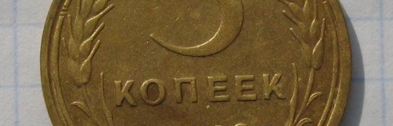 Сколько стоит пять копеек 1949 года
