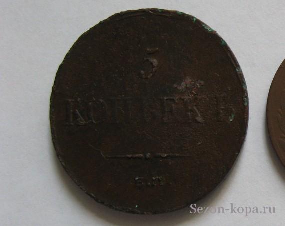Пять копеек 1833г после чистки