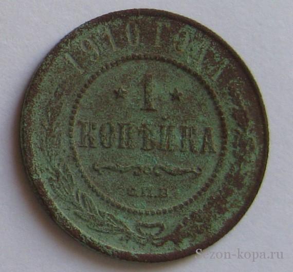 Копейка  1910г