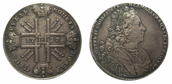 Монеты петровской эпохи цена 133 руб