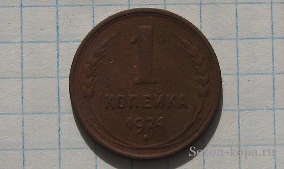 2 коп 1924